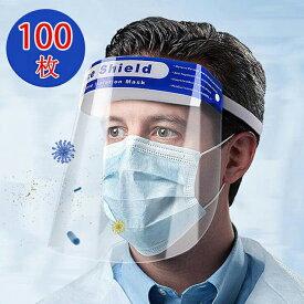 (100枚セット)フェイスシールド 防護マスク 飛沫防止 簡易式 水洗い フェイスガード 保護フィルム フェイスシールド フェイスガード マスク 透明シールド 防塵 便利 安全 ウィルス 大人用 男女兼用 中国発送