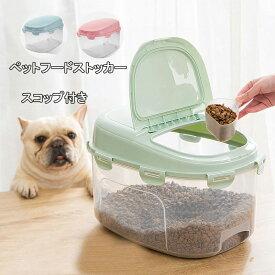 ペットフードストッカー 餌容器 7.5kg ペット用品 ドッグ 猫 犬 フードストッカー フードコンテナ エサ入れ ケース 輪が付き 餌 保存 透明