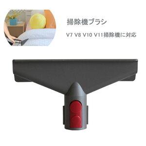 送料無料 掃除機ふとんツール ダイソンV11 V10 V8 V7シリーズ 交換部品 ブラシ 掃除機パーツ 家庭 掃除機アクセサリー 楽天海外通販