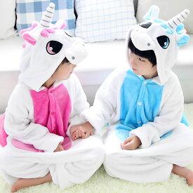 送料無料 着ぐるみ パジャマ 子供用 アニマル キッズ ユニコーンパジャマ 可愛い 衣装 仮装 コスチューム  ブルー ピンク 楽天海外通販
