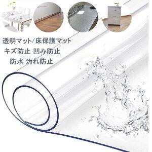 60*60cm 厚さ1.5mm 防水マット PVC製 床保護 下敷き 傷防止 デスクマット 冷蔵庫マット キズ防止 凹み防止 滑り止め チェアマット キッチンマット テーブルカバー テーブルクロス 透明 デス