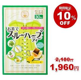 【220円OFF、ポイント2倍】お茶でスルーハーブティー 30包 レモン味 腸活 ダイエット 腸内フローラ お通じ