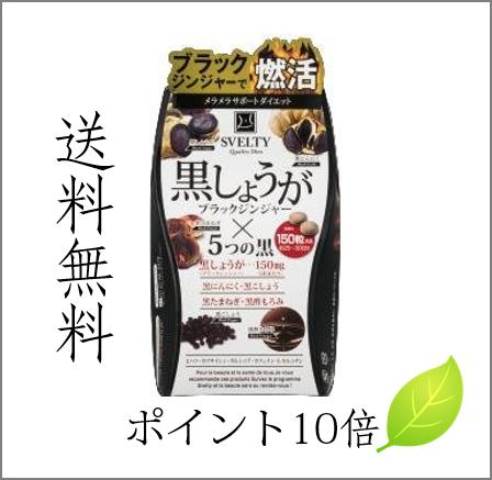 【送料無料】【ポイント10倍】SVELTY黒しょうが150粒入(約25〜30日分)