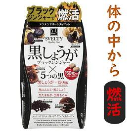 【ポイント20倍】黒しょうが×5つの黒(30日分) スベルティ ダイエット