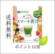 【話題の新商品!】スマート青汁28包
