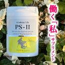 【ポイント10倍】PS-II 国産 PS 115mg イチョウ葉 80mg ホスファチジルセリン DHA EPA レシチン オメガ3 サプリ スト…