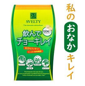 【楽天倉庫から直送】飲んでチョーキレイ(30日分) スベルティ 腸活 菌活 便秘 ダイエット