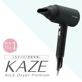 KAZE nice Dryer Premium Dr.Beau | ドライヤー マイナスイオン ナノケア ドライヤースタンド 大風量 ホルダー 時短 ながらケア テラヘルツ ハンズフリー 美容機器 美容 ヘアケア ツヤ サラサラ うるおい W赤外線 速乾 低温ドライ 風量調節可 誕生日 ギフト 母の日