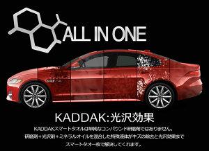 KADDAKスマートタオル車のキズや汚れを除去するスマートタオルナノ技術研磨剤光沢材潤滑剤ミネラル成分