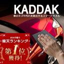 KADDAK カダック スマートタオル 車キズ 傷消しクリーナー 車傷 汚れ 除去 NEW ナノ技術 研磨剤 光沢材 潤滑剤 ミネラ…