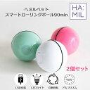 【お得な2個セット】ヘミルペット スマートローリングボール 犬のおもちゃ 犬おもちゃ 犬 おもちゃ 動く 電動 ボール …