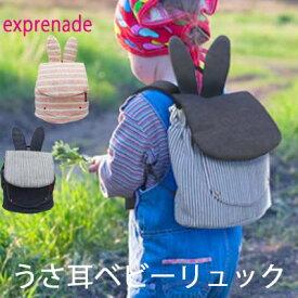 ベビーリュック 子供用 うさぎ耳のバニー リュック エクスプレナード(Exprenade)リュックサック