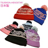 HEADSTAR/ニット帽子/ぽんぽん/帽子/日本製