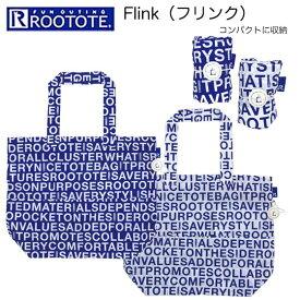 ルートート ROOTOTE Flink(フリンク)エコバッグ 軽量 コンビニエコバッグ エコバック 買い物 レジ バッグ 折りたたみ ブランド トートバッグ 0266 新作