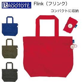 ルートート ROOTOTE Flink(フリンク)エコバッグ 軽量 コンビニエコバッグ エコバック 買い物 レジ バッグ 折りたたみ ブランド トートバッグ 0268