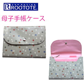 母子手帳ケース ルートート ROOTOTE ジャバラ式 セール メール便送料無料