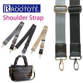 ルートート ROOTOTE ストラップ ショルダーベルト 単品 取り外し 付け替え可能 バッグ(ブラック/グレー/ベージュ)