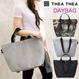 【おまけ付き】マザーズバッグ ティアティア Thea Thea daybag 2way 大きめトート 大容量 ママバッグ マザーバッグ