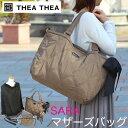 マザーズバッグ ティアティア Thea Thea SARA 軽量 2way 大容量 マザーズバッグ ママバッグ マザーバッグ
