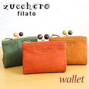 【10%OFF】ズッケロ フィラート 財布 レディース 二つ折 折り財布 がま口 本革 革 レザー 人気 大人ブランド 58010