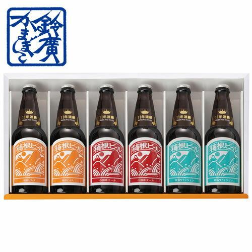 小田原 鈴廣かまぼこ お歳暮 ギフト 内祝い 箱根ビール6本セット かまぼこ 蒲鉾 ビール おつまみ クラフトビール 地ビール 詰合せ 詰め合わせ お取り寄せ 箱根 土産 ご当地 グルメ
