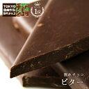 チョコレート チュベドショコラの割れチョコビター 800g ホワイトデー/お返し/子供