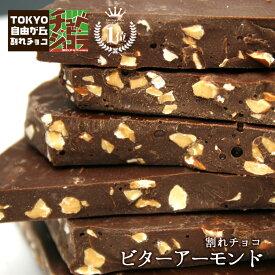 チョコレート チュベドショコラの割れチョコビターアーモンド 800g