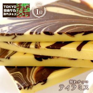 【割れチョコティラミス 500g】東京自由が丘チュベ・ド・ショコラのクーベルチュールチョコレート!/お返し