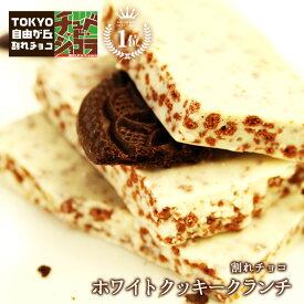 【送料無料】【割れチョコホワイトクッキークランチ 500g】(チュベ・ド・ショコラ 割れチョコ チョコレート クーベルチュール)※レター便発送/代金引換不可※