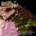【選べる割れチョコMIX 1kg】訳あり割れチョコミックスシリーズ[マシュマロorマカダミアorアーモンドorクランチ] 【 …