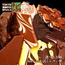 【お試し割れチョコ1000円ポッキリ】チュベ・ド・ショコラの割れチョコを20種類から選べる/ラッピング・ギフトバッグ…