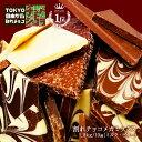 【価格改定前最後のご予約受付中】割れチョコ1.8kgメガ盛MIX10種入 割れチョコ史上最大級のサプライズ!【ラッピング…