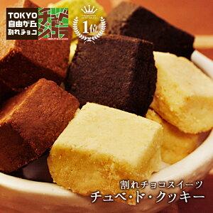 チュべ・ド・クッキーMIX 1kg