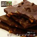 【送料無料】【割れチョコビターオレンジピール500g】東京自由が丘チュベ・ド・ショコラのクーベルチュールチョコレー…