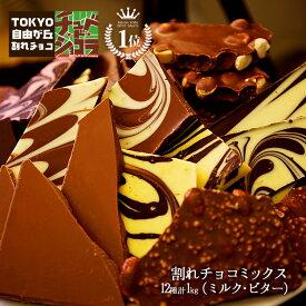 【2019年上半期ランキング受賞】【割れチョコミックス】12種1kg!自由が丘の割れチョコ専門店チュベ・ド・ショコラの割れチョコをお得に1袋に!蒲屋忠兵衛商店 チョコレート 割れチョコMIX