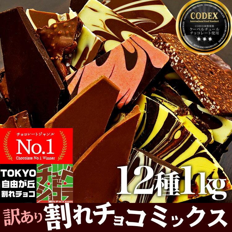 【割れチョコミックス】12種1kg!自由が丘の割れチョコ専門店チュベ・ド・ショコラの割れチョコをお得に1袋に!蒲屋忠兵衛商店 チョコレート 割れチョコMIX