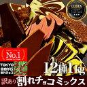 【割れチョコミックス】12種1kg!自由が丘の割れチョコ専門店チュベ・ド・ショコラの割れチョコをお得に1袋に!蒲屋忠…