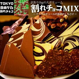 訳あり 割れチョコミックス1kg! 12種 送料無料  東京 自由が丘 チュべ・ド・ショコラ クーベルチュール 割れチョコ 山盛り メガ盛り お徳用サイズ チョコレート