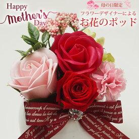 遅れてごめんね 母の日 ギフト 限定お花のポッド フラワーポッド カーネーション プリザーブドフラワー ソープフラワー アレンジメント 薔薇 あじさい アーティフィシャル