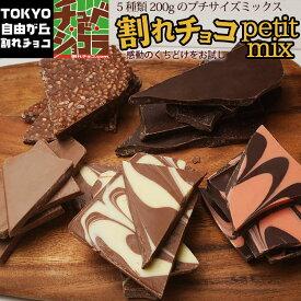 【割れチョコプティミックス 5種200g】 東京・自由が丘 チュベ・ド・ショコラの5種類の割れチョコが入ったお試し ミックス チョコレート ポイント消化 /ラッピング・ギフトバッグ不可