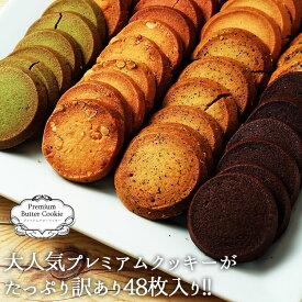 【送料無料】訳ありプレミアム割れクッキー 8種(2枚×24袋入)バターたっぷりでサクサクっと香ばしい! 低水分バター/個包装/わけあり/