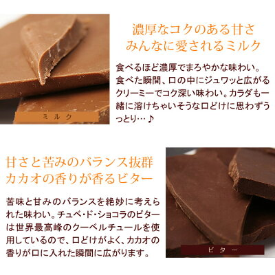 【メルマガ会員様限定】ひみつの割れチョコミックス4種800g