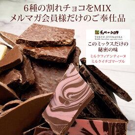 【メルマガ会員様限定】裏割れチョコミックス 6種800g