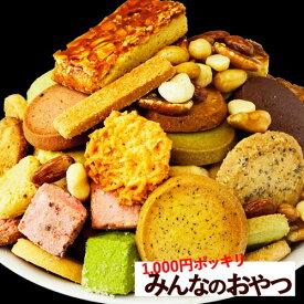 1000円ポッキリみんなのおやつシリーズ お試し/クッキー/フロランタン/あめがけナッツ/チュベ・ド・ショコラ/焼き菓子[ごま]<フロランタン・ふぞろいクッキーは6/24以降の発送>