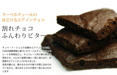 今だけ【10%OFF】チュべ・ド・ショコラの割れチョコふんわりビター450g