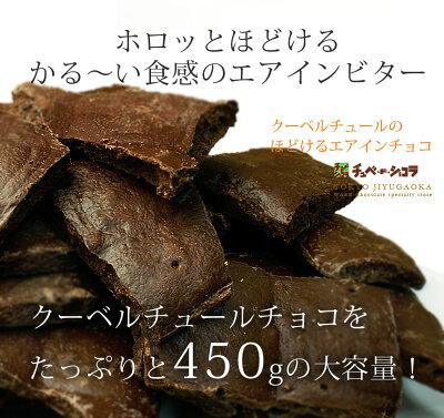 チュベ・ド・ショコラの割れチョコふんわりビター450g