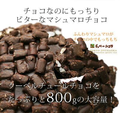 チュべ・ド・ショコラの割れチョコビターマシュマロアーモンド800g