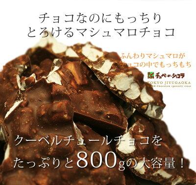 今だけ【10%OFF】チュべ・ド・ショコラの割れチョコミルクマシュマロアーモンド800g