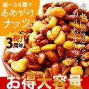 <SALE>大容量 アーモンド マカダミアナッツ ピーカンナッツ カシューナッツ <あめがけナッツシリーズ>【あめが…