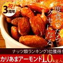 アーモンド 1kg あめがけ 【あめがけアーモンド】【アメ焼きアーモンド】【ナッツ】